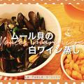 ムール貝でおうちブラッスリー