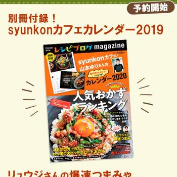 【お知らせ】レシピブログmagazine Vol.15冬号