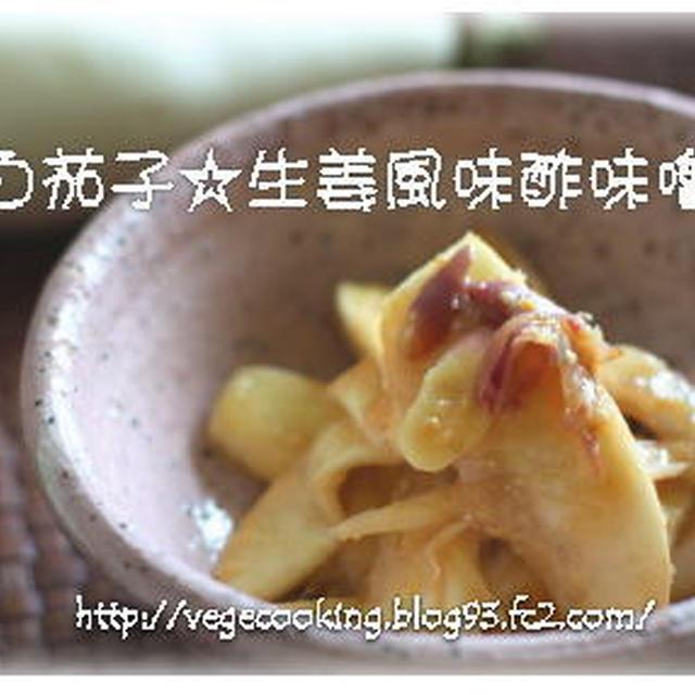 白茄子&みょうが☆生姜風味酢味噌和え