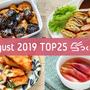 2019年8月の人気おかず - TOP25