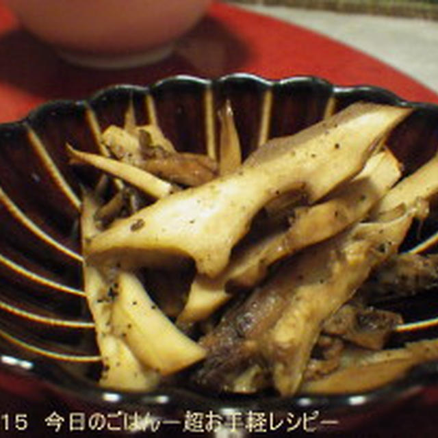 舞茸の茎のおしょうゆバター炒め