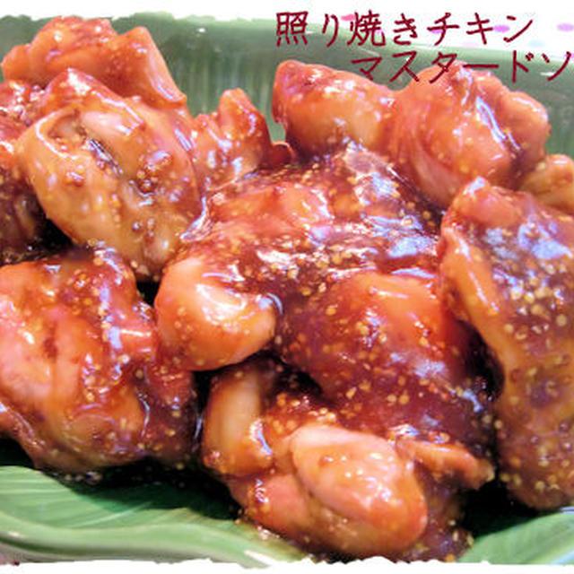 【照り焼きチキン マスタードソース】定食♪