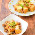 厚揚げ肉味噌炒めのレシピ