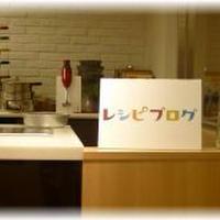 ☆勇気凛りんさんのレシピブログ・キッチンイベントレポ☆
