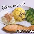 椎茸卵とオニオンスライス