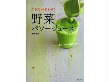 料理本「からだが変わる!野菜パワージュース」を抽選で5名様にプレゼント
