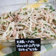 【レシピ】大根・ハム・ブロッコリースプラウトの粒マスタードマリネ