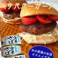 鯖缶レシピ!  手作り ハンバーガー✨