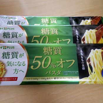 オーマイPLUS 糖質50%オフパスタを食べてみました