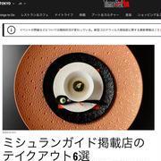 [メディア掲載]『Time Out TOKYO』で記事「ミシュランガイド掲載店のテイクアウト6選」を書きました