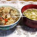 <ごぼういっぱい炊き込みご飯>と<野沢菜の菜花の味噌汁>
