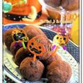 Happy Halloween★かぼちゃde・・・すぐでき!トリュフ風♪&・・・冷え症にお勧めレシピ♪♪ by naonao♪さん