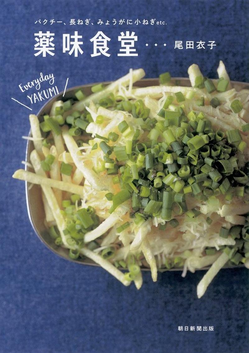 ねぎ、大葉、生姜……そして近年ブームを巻き起こしているパクチーなど、薬味ざんまいの絶品レシピが満載の...