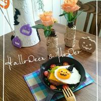 * Halloween × flower ☆ ハロウィンなエッグバーグ  *