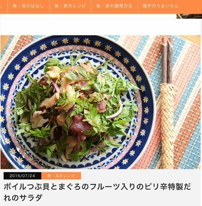 『ボイルつぶ貝とまぐろのフルーツ入りのピリ辛特製だれのサラダ 』越前かに問屋ますよね レシピご紹