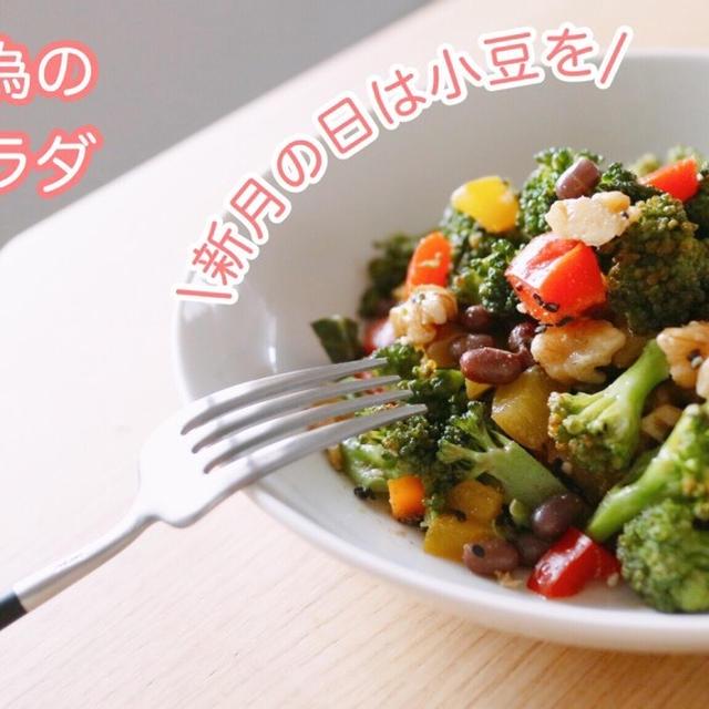 【栄養士レシピ】新月の日は小豆を。女性の為の美容サラダ!小豆は甘くなくても美味しいです!