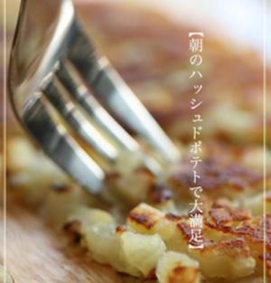 モッチリ!サクッとチーズハッシュドポテト