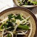 塩レモンで!小松菜と青梗菜のMIX菜ともやしの炒めもの♪