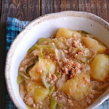 長ねぎとじゃがいもの鶏そぼろあん煮【風邪予防や、胃腸の健康に】
