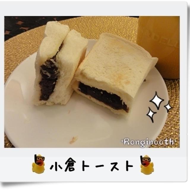 小倉トーストを作る