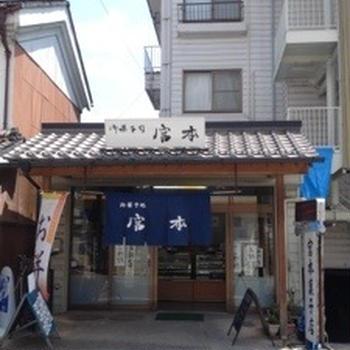 宮本菓子店