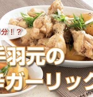 【レシピ公開】大人気!甘辛ガーリックチキン。タレが絶品