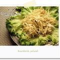 さっぱりごぼうサラダ