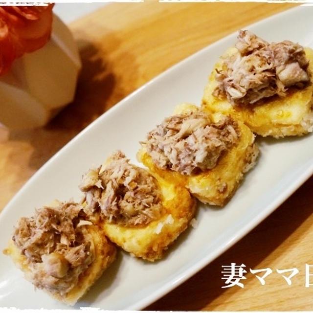 おつまみに「梅風味サバ揚げ豆腐」♪ Fried Tofu with fish