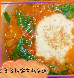 とろろん☆キムチ鍋