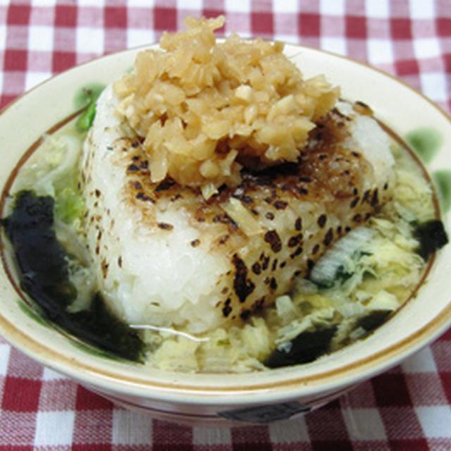 焼きおにぎりのタマゴスープ☆生姜のっけ盛