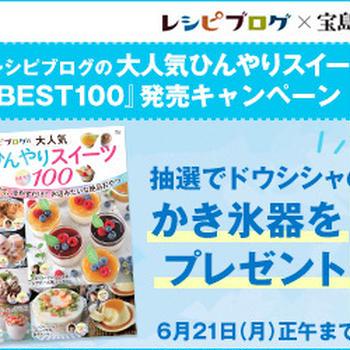 『レシピブログの大人気ひんやりスイーツBEST100』予約購入開始しました♪