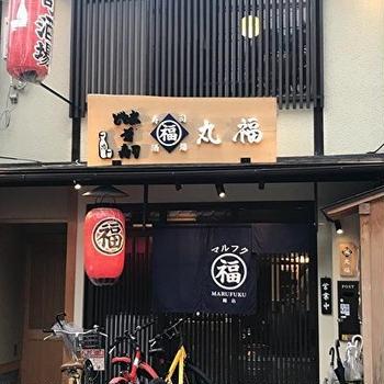 海鮮寿司酒場【丸福】(京都、錦)