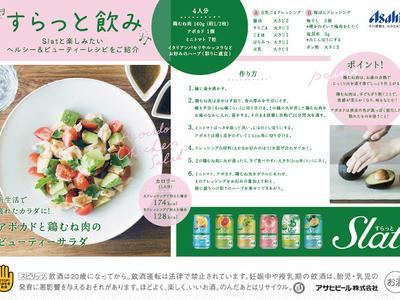 >アサヒビールSlat(すらっと)レシピのご提案♪鶏むね肉とアボカドのビューティーサラダ by MIOさん
