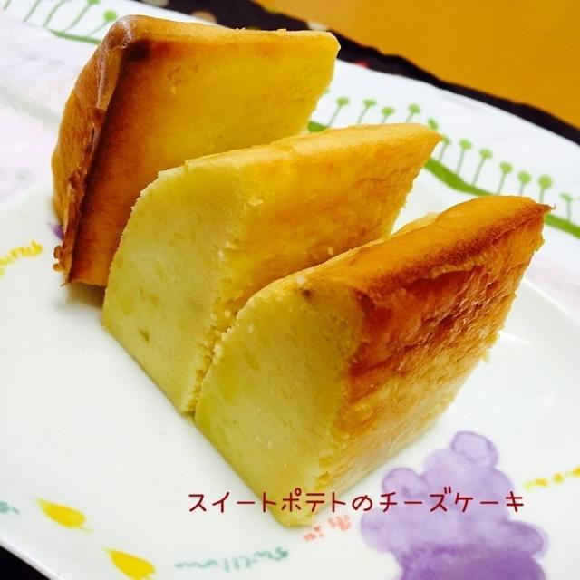 *ルクエで♡ペコちゃんさんのスイートポテトのチーズケーキ*