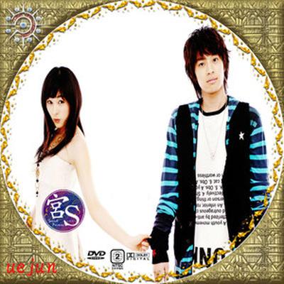 韓国ドラマ「宮S」DVDラベル