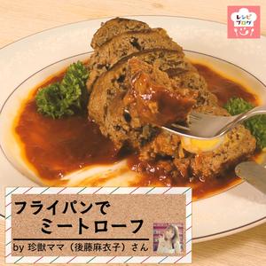 【動画レシピ】包み焼きで柔らかジューシー♪「フライパンでミートローフ」
