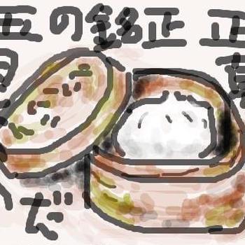 海老五目豚まん(生肉包)