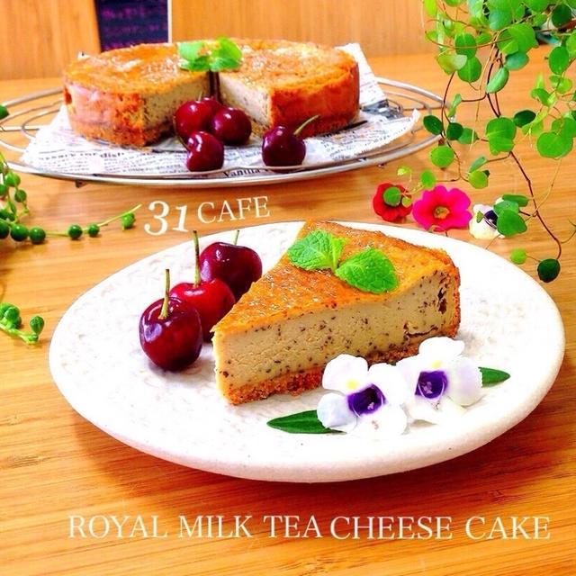 ♡混ぜるだけ♡ロイヤルミルクティーチーズケーキ♡【簡単】