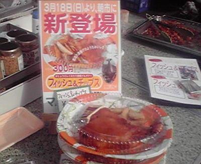 八戸の朝市で買い食い(^^ ゞ