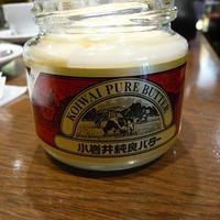 〔番外編〕発酵バター勉強会に参加してきました