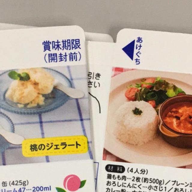 【掲載中】タカナシ乳業さま*生クリームパッケージにレシピ掲載中