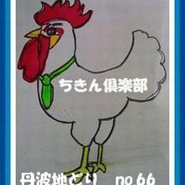 チキンと葉っぱのniwaniwa祭、生鮭の鳥皮包み焼き♪