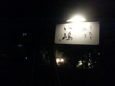 山梨グルメ 韮崎 うなぎ馳走 八嶋 (やしま)
