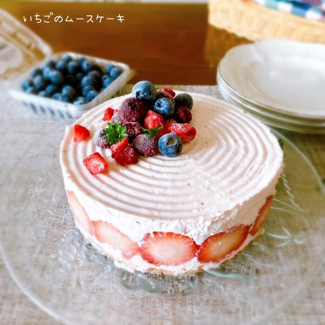 苺のムースケーキ。レシピブログのひんやりスイーツ。