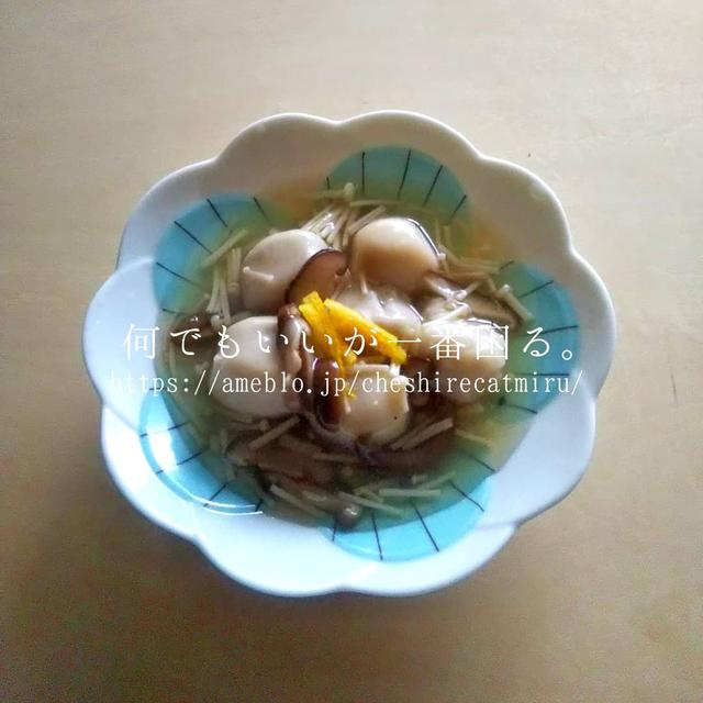里芋のきのこ餡掛け 柚子風味