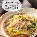 豚バラ白菜と春雨のうま煮【#簡単 #時短 #節約 #別茹で不要 #重ねて放置 #主菜】