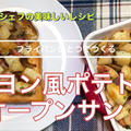 【フライパンひとつでつくる】リヨン風ポテトのオープンサンド!付け合わせでもメインでもOK
