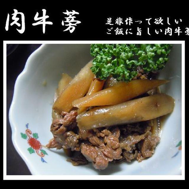旨しぃ肉牛蒡~ご飯に嬉しい・お腹に嬉しい☆