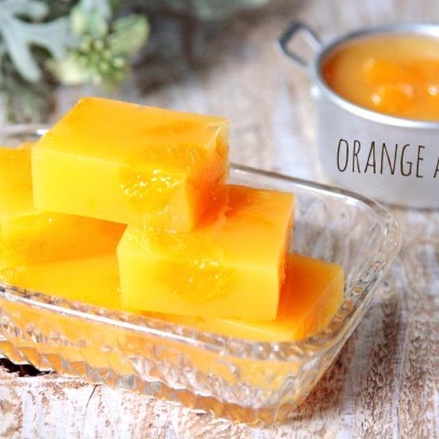 ♡超簡単ヘルシーおやつ♡オレンジジュース寒天♡【#時短#ダイエット#スイーツ】