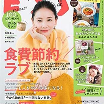 掲載誌のお知らせ【ESSE11月号*食費節約レシピ】